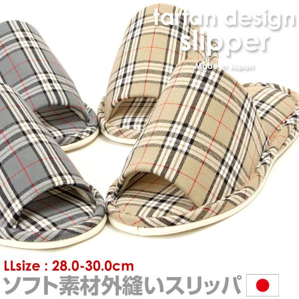 LLサイズ 28cm-30cm 洗える ふかふかインソール 結婚祝い 日本製 外縫いスリッパ 軽量 メンズ 1876 コットン スリッパ 定番キャンバス 信頼 タータンチェック