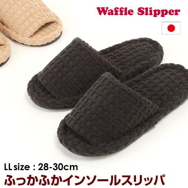 LLサイズ 28cm-30cm 洗える ふかふかインソール 期間限定特別価格 結婚祝い 出荷 日本製 ワッフル生地 外縫いスリッパ スリッパ 2056 メンズ