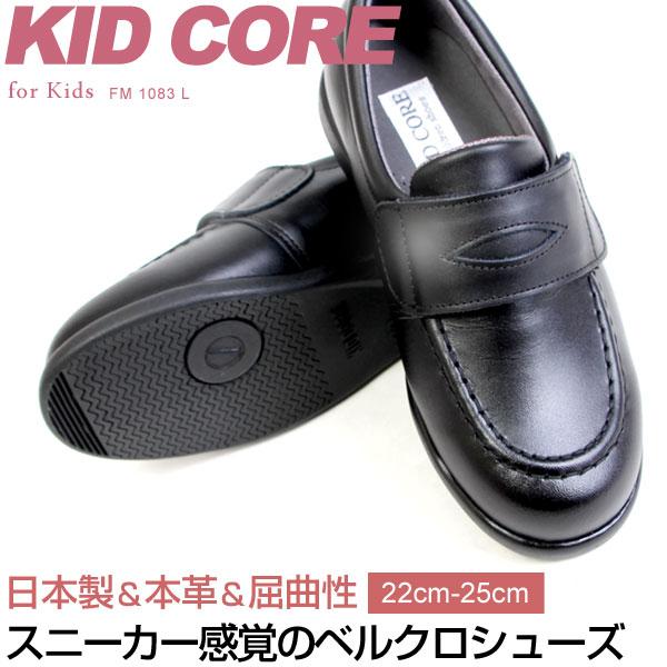 KIDCORE キッドコア 日本製 本革 ソフトタイプ ローファー ベルクロ フォーマルシューズ 22-25cm 男の子 女の子 通学 KC1083L