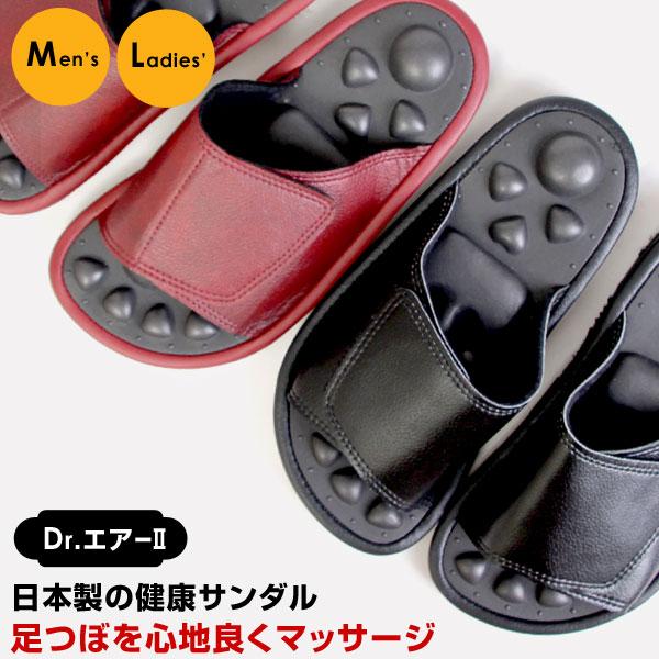 Dr.エアー2 ドクターエアー 日本製 サンダル スリッパ 健康サンダル 抗菌衛生中敷 足ツボ レディース メンズ ブラック レッド 6020