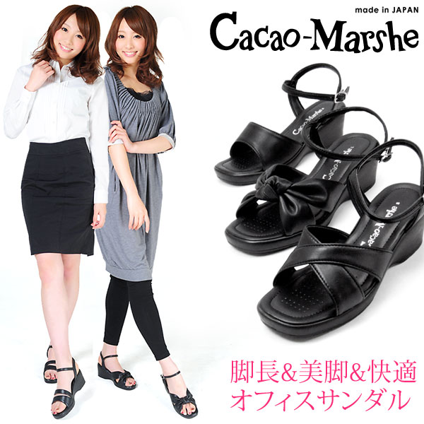 Wedge sole sandals / office sandals comfortable with ViVi reading モ 冨張愛 wearing ♪ 6cm heel a beautiful leg, legendary man with long legs