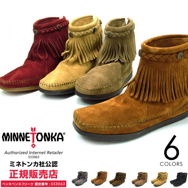 MINNETONKA/ミネトンカ Hi Top Back Zip Boot ハイトップ バックジップ ブーツ
