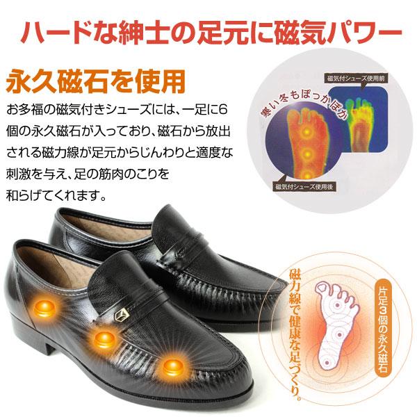 OTAFUKU / otafuku otafuku 男装磁与健康鞋商务鞋子绅士与磁企业舒适商务鞋
