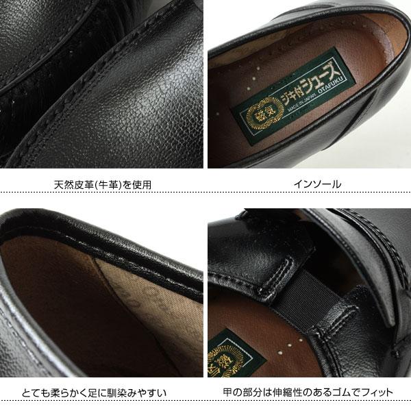 OTAFUKU / otafuku otafuku 男裝磁與健康鞋商務鞋子紳士與磁企業舒適商務鞋