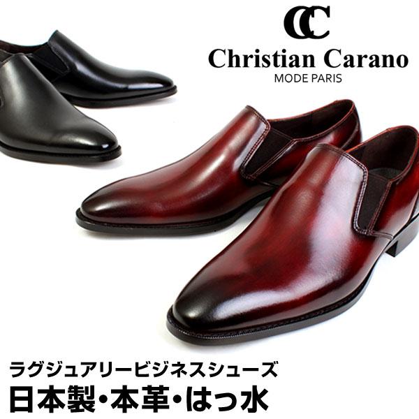 ChristianCarano/クリスチャンカラノ 日本製 本革 ビジネスシューズ バンプスリッポン ヴァンプスリッポン レザーシューズ シューズ 3cmヒール 3E メンズ 靴 ブラック ワイン 1023
