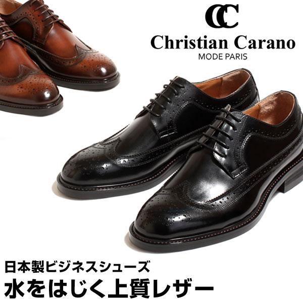 ChristianCarano クリスチャンカラノ 日本製 本革 撥水 シューズ ビジネスシューズ レザーシューズ レースアップ ウイングチップ 3E メンズ 靴 ブラック ブラウン 短靴 27
