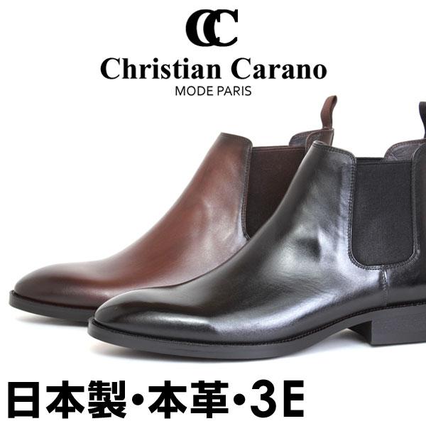 ChristianCarano/クリスチャンカラノ 日本製 本革 ブーツ サイドゴアブーツ ビジネスシューズ レザーシューズ 3E メンズ 靴 黒 茶 短靴 28
