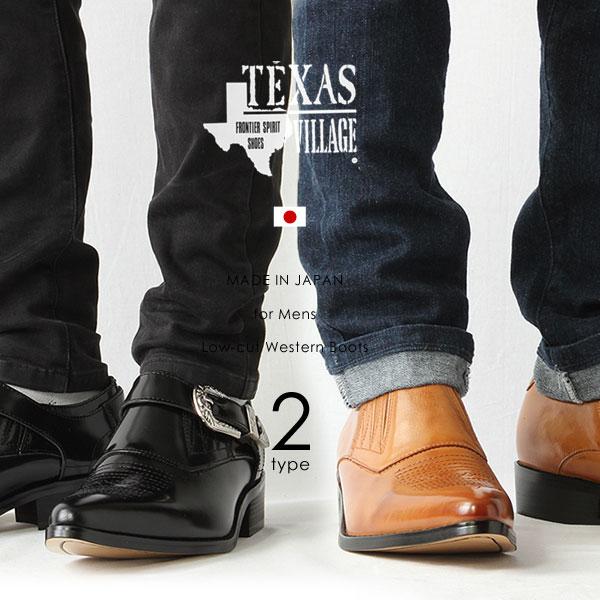 TEXASVIRREGE テキサスヴィレッジ ウエスタンシューズ ローカット ウエスタンブーツ