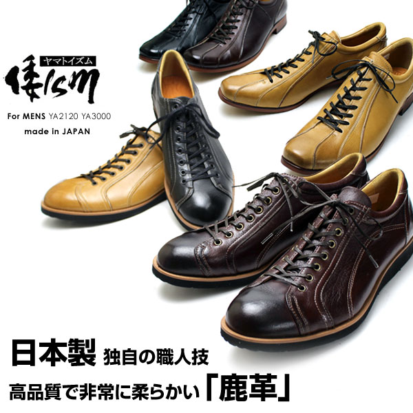 It is recommended for a Japan ism/ Yamatoism YA2120 YA3000 deerskin leather casual shoes / REGAL/ Regal enthusiast♪