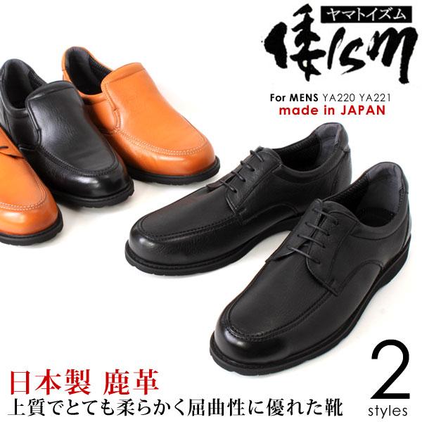 倭ism/ヤマトイズム YA220 YA221 鹿革 日本製 カジュアルシューズ ビジネスシューズ レースアップ スリッポン コンフォート メンズ 軽量 幅広 EEEE 4E ブラック 靴