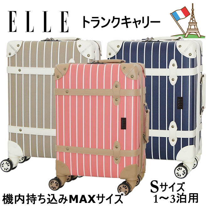 ELLE トランクキャリー43 Sサイズ 機内持ち込みMAXサイズ 【送料無料】 2EL8-43T
