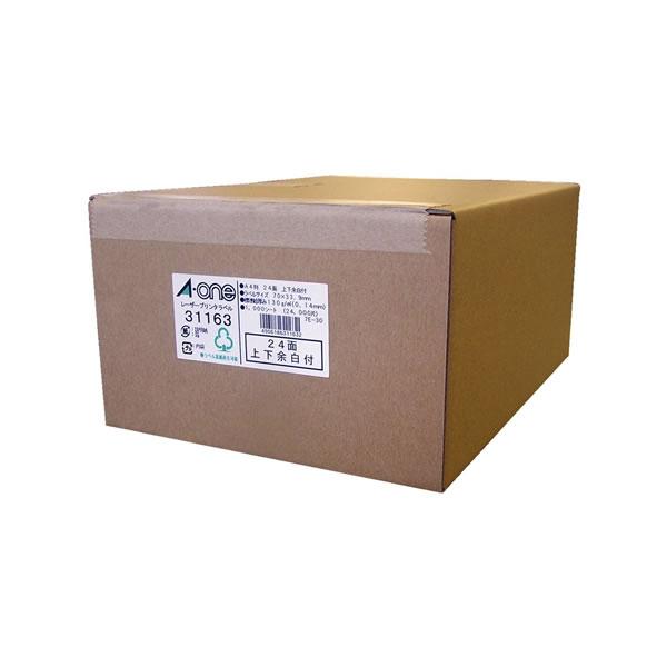 ●ラベルシール(レーザープリンタ) マット紙【A4判24面】 1000枚入 エーワン 31163