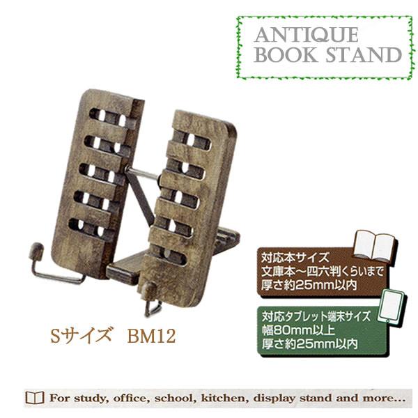 木製 タブレット端末スタンドにも アンティークブックスタンド 品質保証 S レイメイ 6723 BM12 直輸入品激安