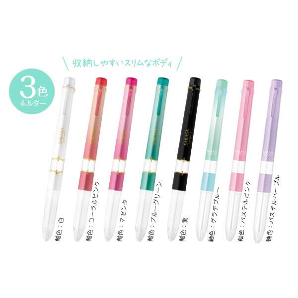 SARASAと同じインクが選べるカスタマイズペン! 女子文具 サラサセレクト 3色ホルダー 多機能ペン ゼブラ S3A15