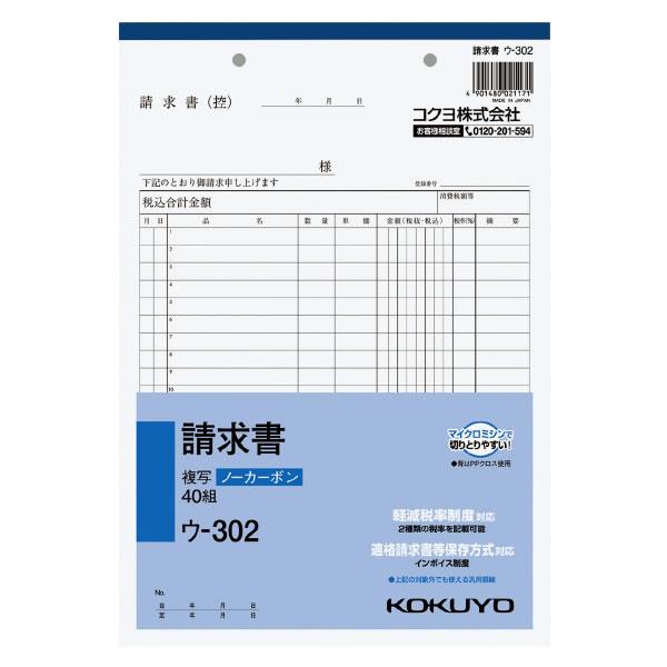 オフィスの必需品 請求書 NC複写簿 即納最大半額 ノーカーボン B5 タテ型 ウ-302 コクヨ 2020 20行 1171 40組