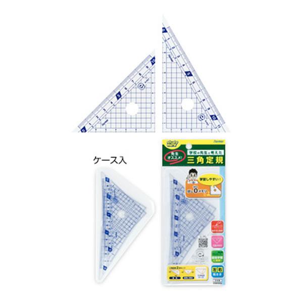 はし0(ゼロ)メモリ三角定規 レイメイ APJ132