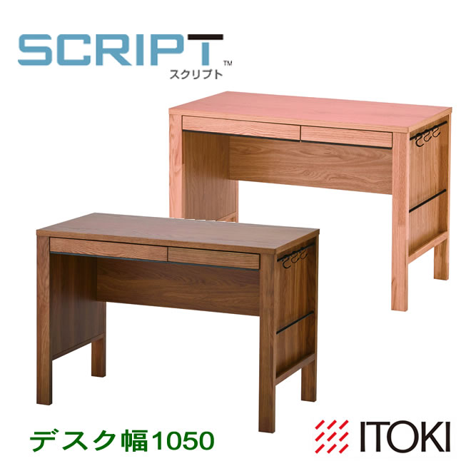 SCRIPT デスク 学習机 幅105cm 2018年度 itoki イトーキ SC-D105-0TN/SC-D105-0VB 【メーカー直送品】