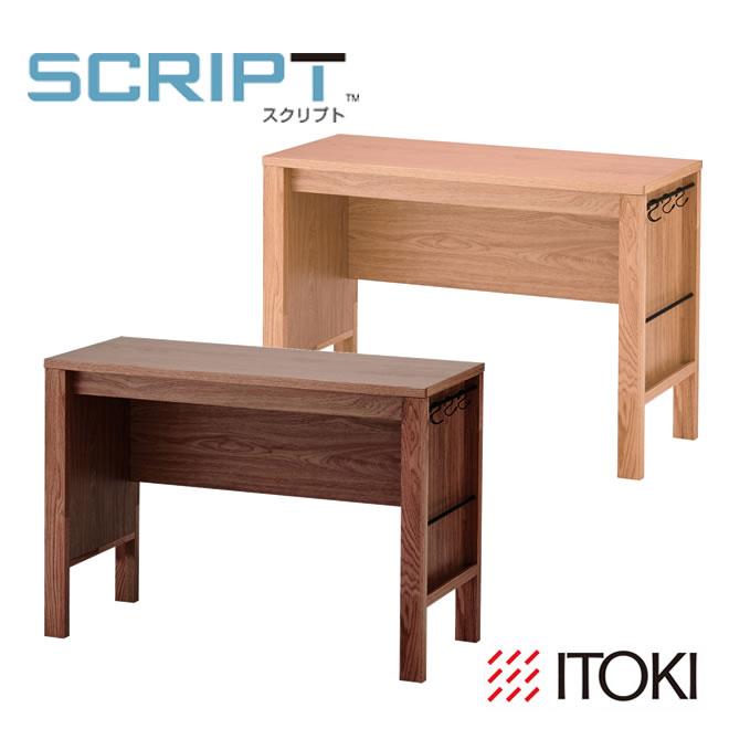 SCRIPT サイドデスク 学習机 2018年度 itoki イトーキ SC-SD-0TN/SC-SD-0VB 【メーカー直送品】