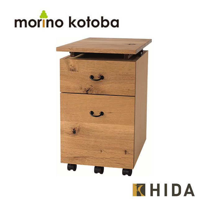 morino kotoba デスクワゴン 2019年度 キツツキノツクエ 飛騨産業 飛騨家具 SN612 送料無料 【受注生産品】