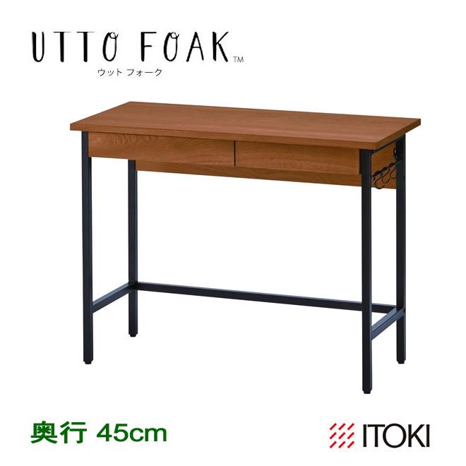 UTTO FOAK デスク 学習机 奥行45cm 2018年度 itoki イトーキ UF-D1045-9VB 【メーカー直送品】