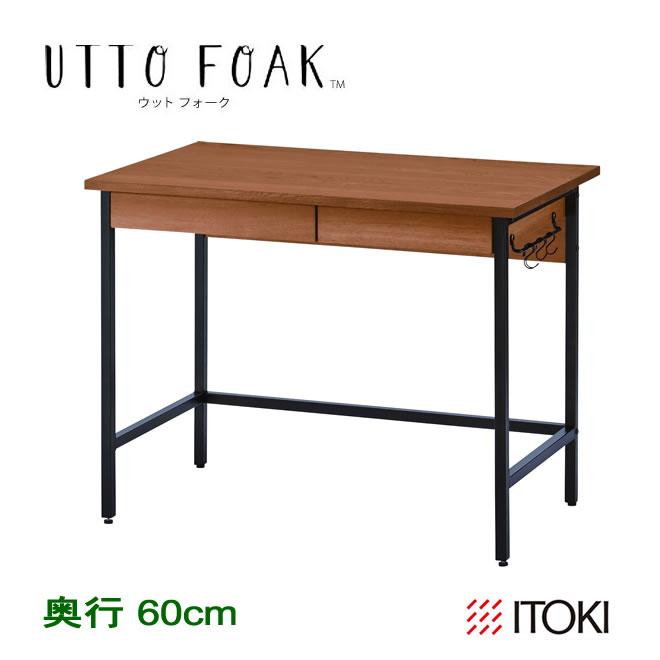 UTTO FOAK デスク 学習机 奥行60cm 2018年度 itoki イトーキ UF-D1060-9VB 【メーカー直送品】