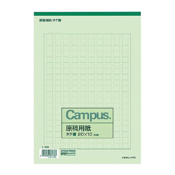 原稿用紙  B5  縦書き  20×10  罫色緑  50枚入り  075761 コクヨ ケ-30N