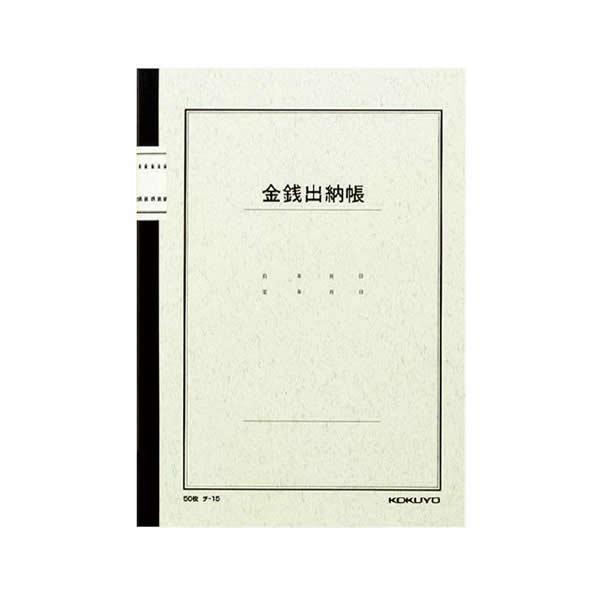 オフィスの必需品 金銭出納帳 B5 50枚入 3405 コクヨ チ-15N