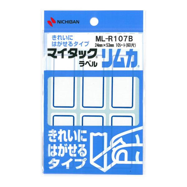 マイタック TM 激安通販販売 ラベル リムカ [再販ご予約限定送料無料] 枠付きラベル きれいにはがせるタイプ 60片 24×53 青枠 ニチバン ML-R107B