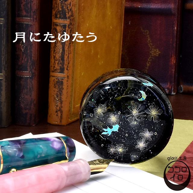 glass工房ココロイロ ペーパーウェイト 月にたゆたう  【ペンハウス】(30000)