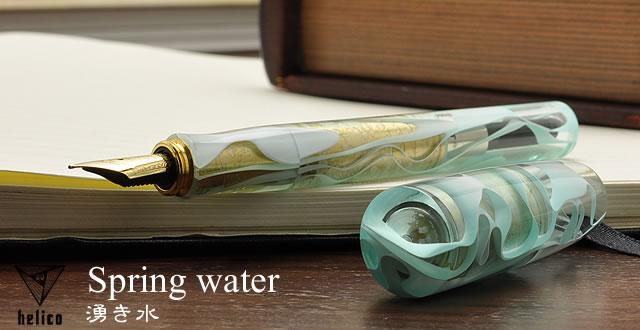 helico Takumi Suwa Fountain pen Acrylic 14K nib Converter Dual expression Spring water