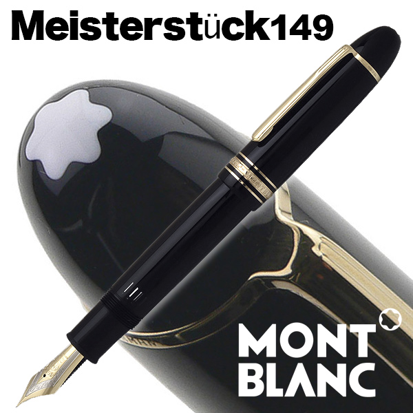 【送料無料】モンブラン 万年筆 マイスターシュテュック 149 ブラック U0010575【ペンハウス】 (95000)