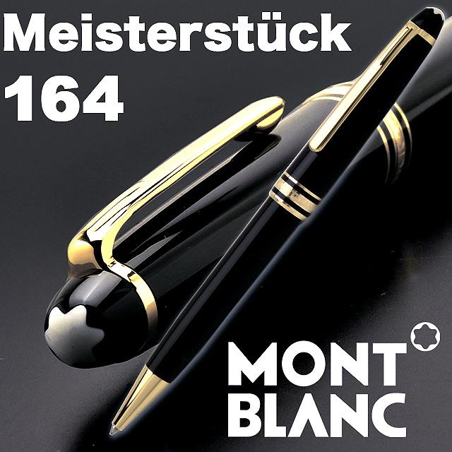 モンブラン ボールペン マイスターシュテュック クラシック 164 ブラック【ペンハウス】 (44000)