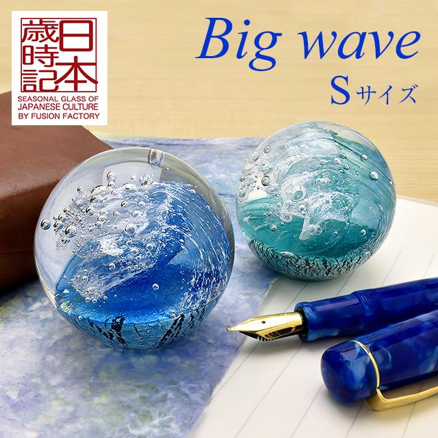日本歳時記 ペーパーウェイト Big wave Sサイズ 【ペンハウス】(12000)