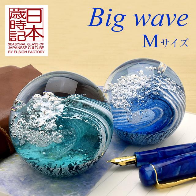 【店内最大ポイント10倍】日本歳時記 ペーパーウェイト Big wave Mサイズ M-sfo-008- 【ペンハウス】(18000)