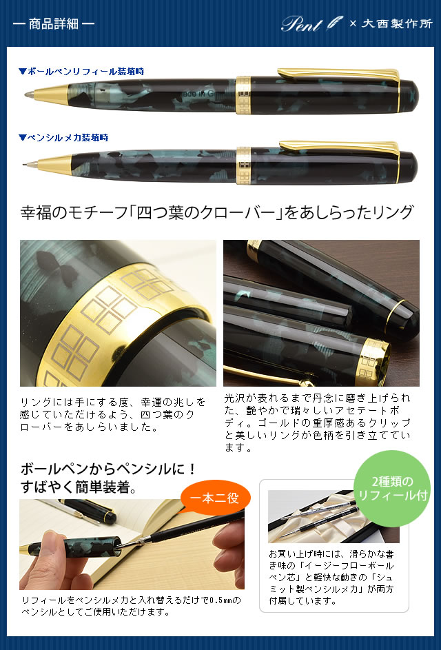 Pent Ballpoint pen Onishi-seisakusho Acetate Nocturne