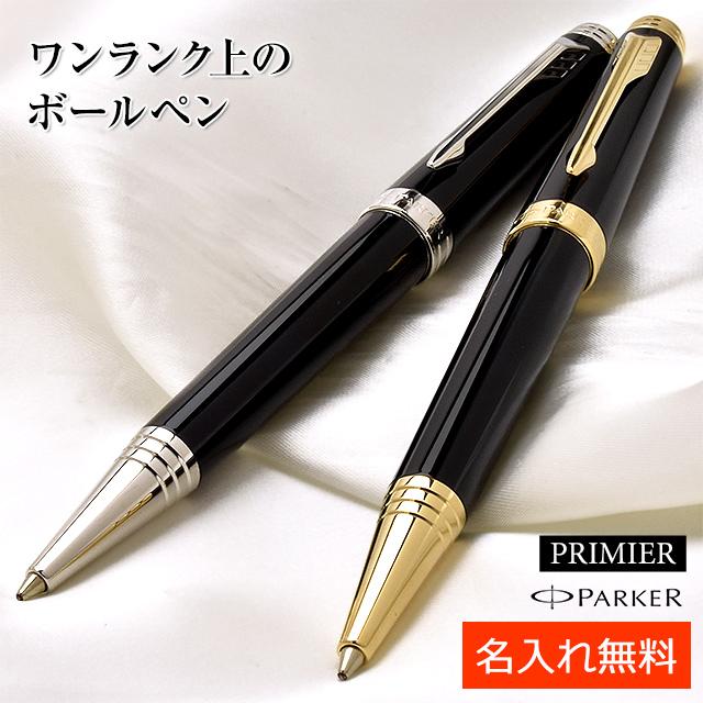 【送料無料】パーカー ボールペン プリミエ S11123 ラックブラックGT/ラックブラックST 【ペンハウス】 (25000)