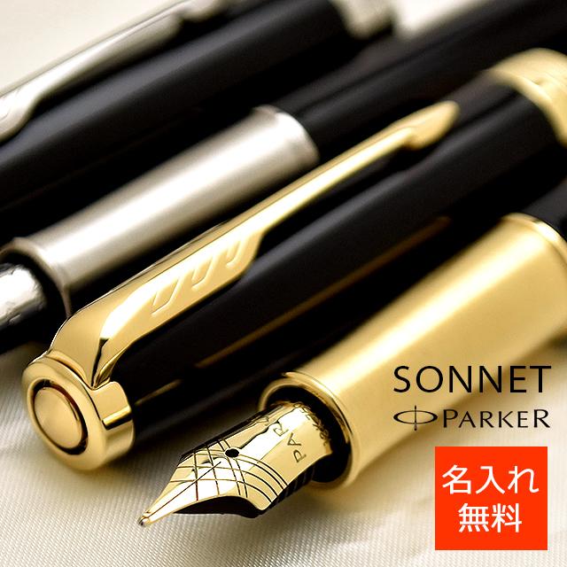 パーカー 万年筆 ソネット ニューコレクション ソネット sonet ラックブラックGT/ラックブラックCT【ペンハウス】 (30000)