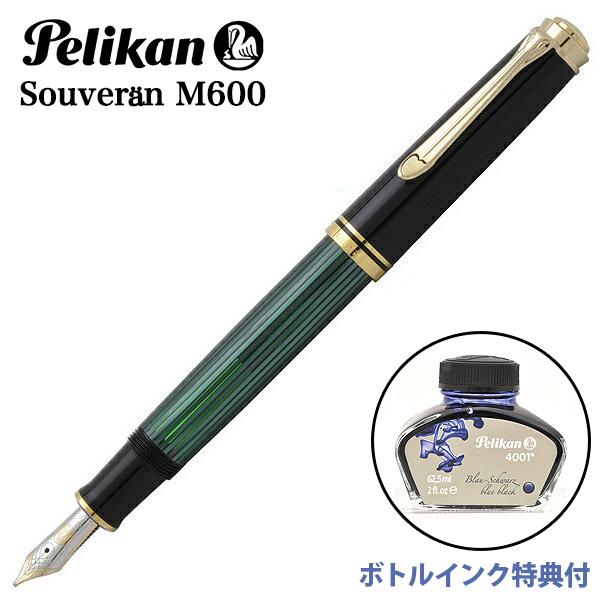 【万年筆 名入れ】ペリカン 万年筆 スーベレーン600シリーズ M600 緑縞 【ギフト化粧箱入りボトルインク付】 【送料無料・名入れサービス・ラッピング無料】「ブランド」「吸入式」【高級万年筆】【Pelikan】【Fountain pen】【ペンハウス市場店】 (40000)