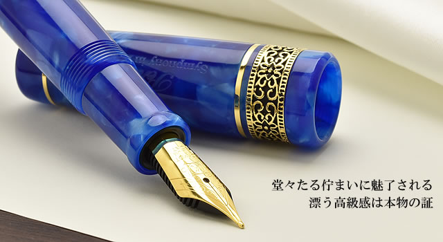 Pent Fountain pen Symphony Adagio Blue Sea