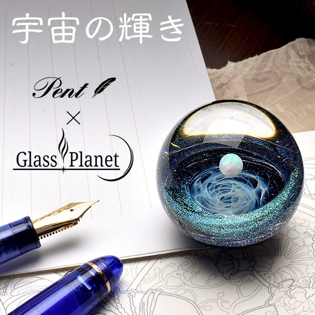 Pent〈ペント〉 ペーパーウェイト by GlassPlanet 宇宙の輝き 【ペンハウス】(27700)【OKM10】