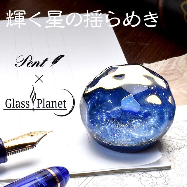 【店内最大ポイント10倍】【OKM10】Pent〈ペント〉 ペーパーウェイト by GlassPlanet 輝く星の揺らめき 【ペンハウス】(27700)
