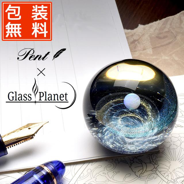 【店内最大ポイント10倍】【OKM10】Pent〈ペント〉 ペーパーウェイト by GlassPlanet 銀河の光 【ペンハウス】(27500)