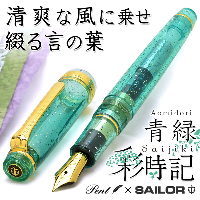 Pent Fountain pen Sailor Special product SaijikiI Aomidori