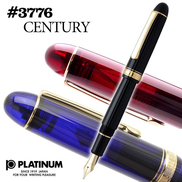 プラチナ万年筆 万年筆 #3776 センチュリー PNB-10000 シャルトルブルー/ブルゴーニュ/ブラックインブラック【ペンハウス】 (10000)