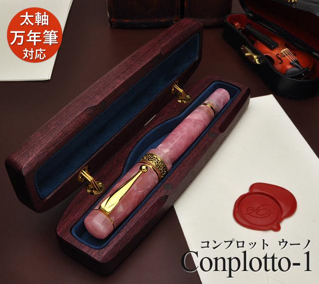 工房 楔 コンプロット-1(ウーノ) 1本用 パープルハート Conp1-Purpleheart 【ペンハウス】(25000)