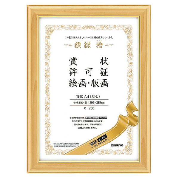 Picture frames (Japanese cypress)-A4 certificate of merit (scale 7) months-253