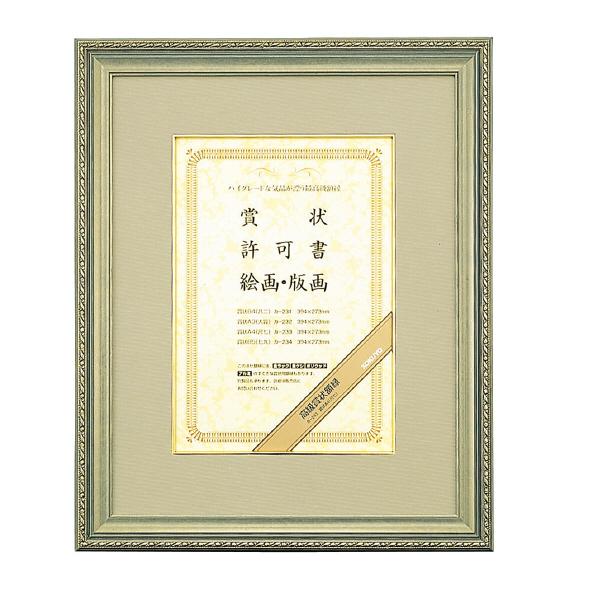 【コクヨ】高級賞状額縁A4(尺七) カ-233 【送料無料】【配送方法は選べません】
