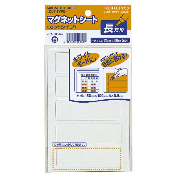 毎週更新 海外 コクヨ マグネットシートカットタイプ長方形小白 マク-364W 送料無料 配送方法は選べません