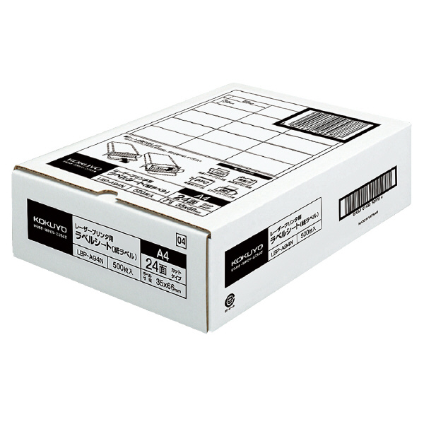 【コクヨ】LBP用ラベルA424面500枚 LBP-A94N 【送料無料】【配送方法は選べません】