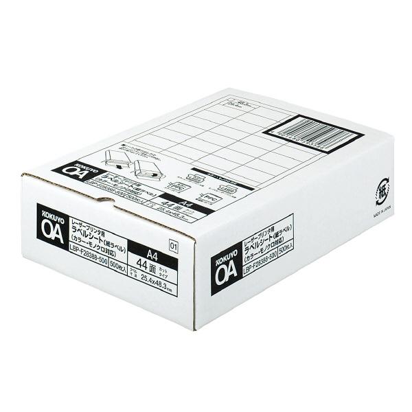 【コクヨ】レーザープリンタ用ラベルシート紙ラベル LBP-F28388-500N 【送料無料】【配送方法は選べません】
